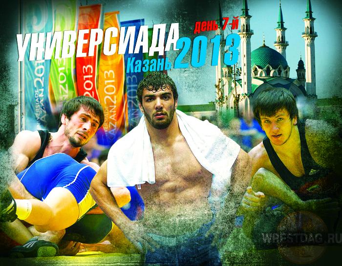 Текстовая он-лайн трансляция с борцовского турнира на Универсиаде