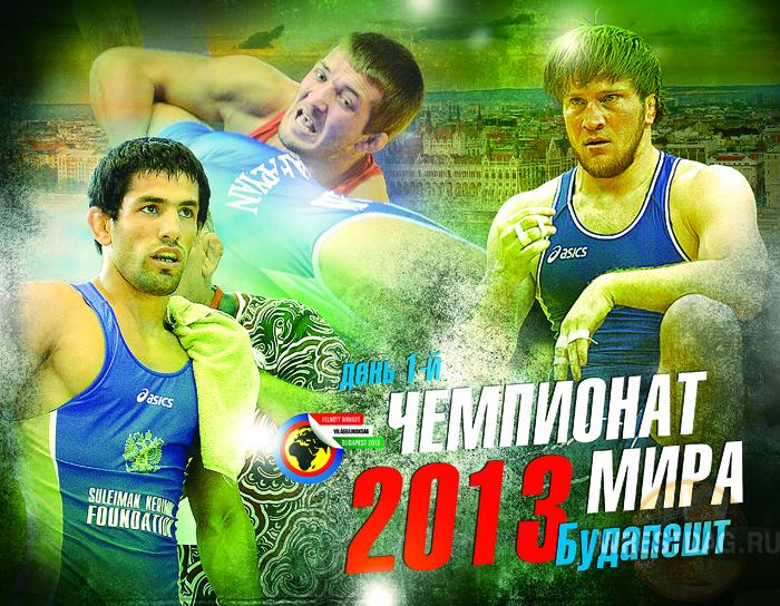 Сегодня, 16 сентября, поединками борцов-вольников в Будапеште открылся 44-й чемпионат мира.